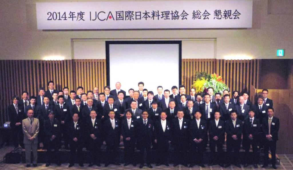 2104年総会懇親会参加者の集合写真
